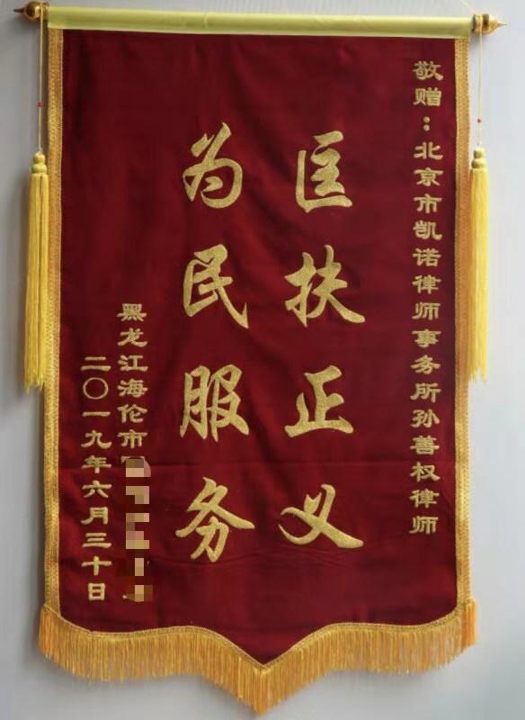 当事人两个月获满意补偿 杨小燕、孙善权律师获致谢锦旗